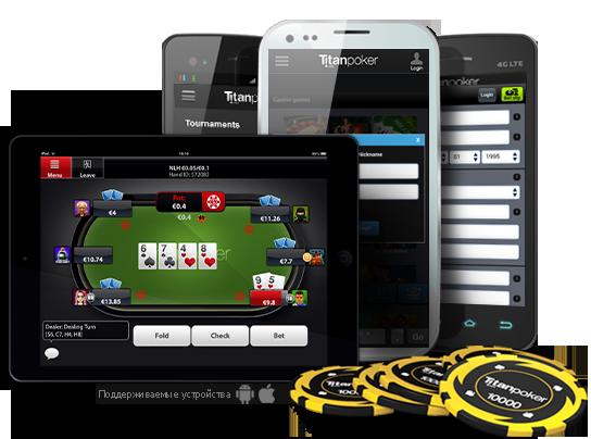 Мобильная версия Titan Poker