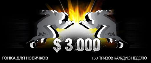 Гонки для новых игроков — $3000