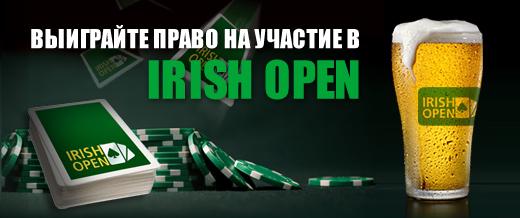 2013 Irish Poker Open