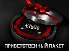 Бонусный пакет для новых игроков